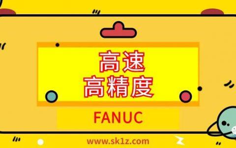 FANUC如何实现高速高精度?