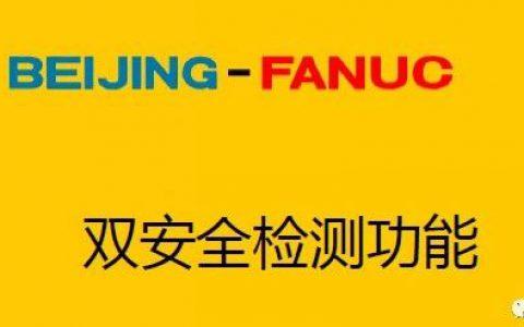 FANUC双安检功能及维修案例