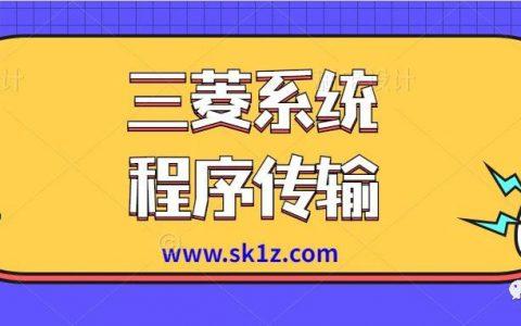三菱M70系统 程序传输操作步骤