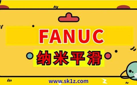 FANUC加工调试案例之纳米平滑的应用