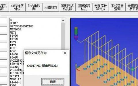 【VIP】宏程序自动生成器V5.2下载