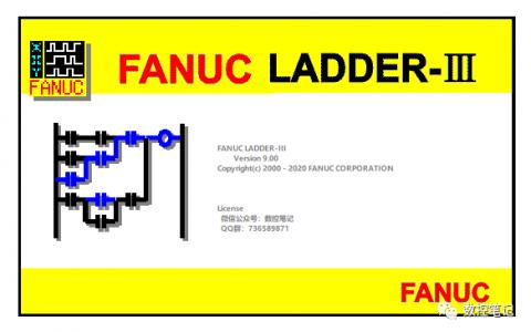 【VIP】FANUC LADDER-Ⅲ V9.0 软件下载及安装步骤