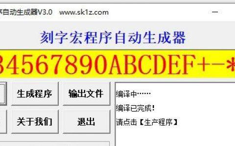 【软件】万能刻字宏程序V3.0