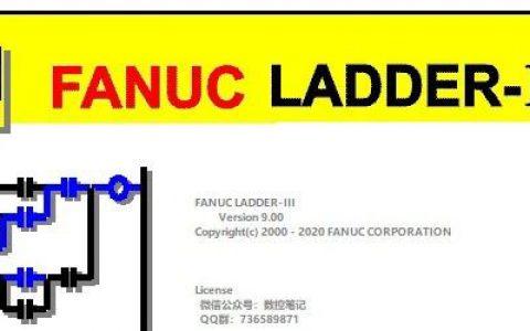 【软件】FANUC LADDER-Ⅲ V9.0 软件下载及安装步骤