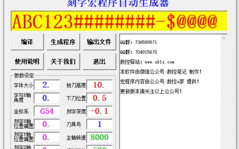 【VIP】万能刻字宏程序V3.1软件