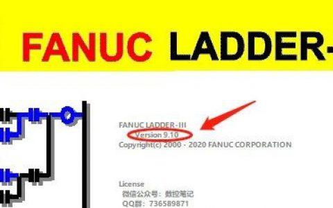 【软件】FANUC LADDER-Ⅲ V9.1 软件下载及安装步骤