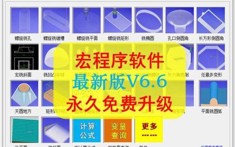【VIP】宏程序自动生成器软件V6.6版本