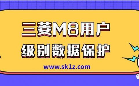 三菱M8系统 | 用户级别数据保护介绍