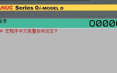 【软件】FANUC宏程序报警如何设定为中文汉字?
