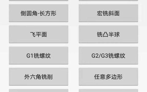 【VIP】宏程序自动生成软件 安卓手机APP版
