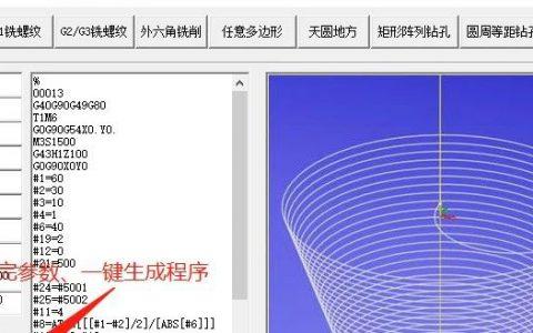 【软件】宏程序自动生成器V6.3下载
