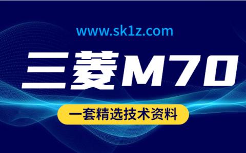 【VIP】三菱M70数控系统技术资料