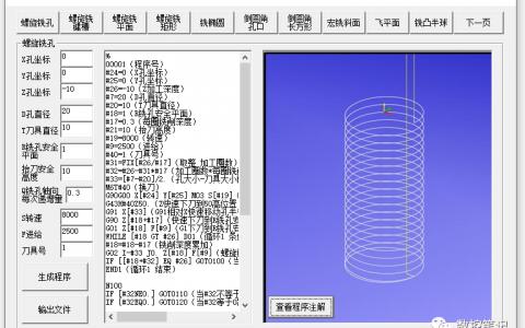 【VIP】宏程序自动生成器V6.3下载