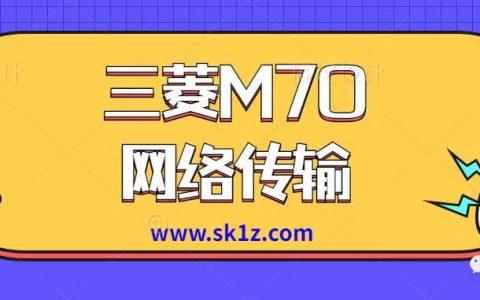 【软件】三菱M70 网络传输设置及 NC Explorer 使用说明