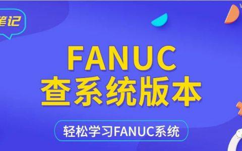 FANUC   如何查看系统版本?