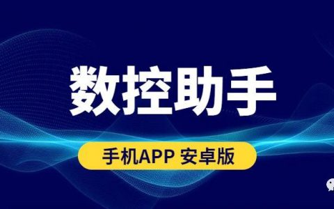 【软件】数控助手软件 手机APP安卓版