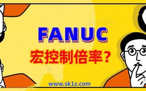 FANUC | 如何通过宏程序控制进给倍率开关?