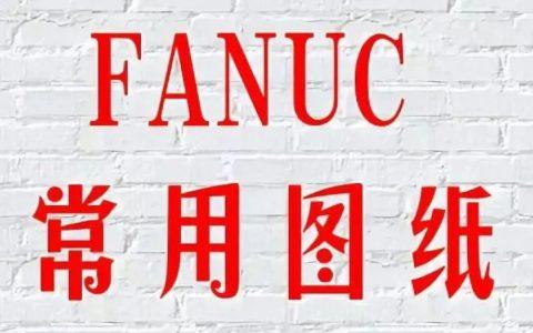 FANUC系统常用图纸汇总查询