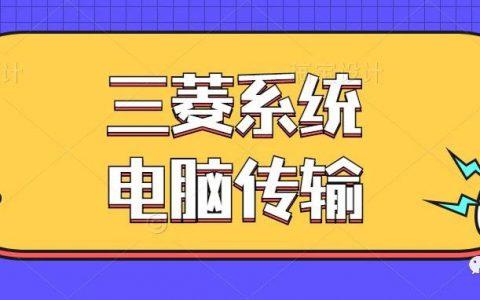 三菱系统电脑传程序的设置及方法